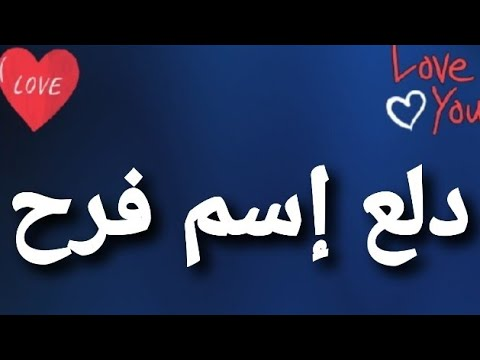 دلع إسم فرح Youtube
