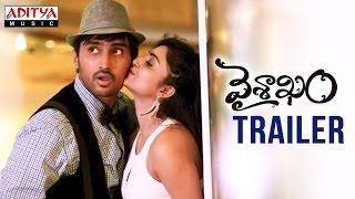 Vaisakham Movie Theatrical Trailer || Harish, Avanthika || D.J.Vasanth