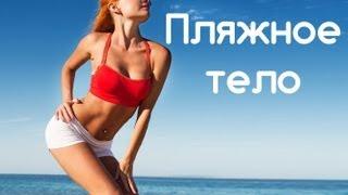 видео Подготовка к пляжному сезону
