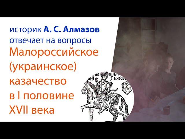 Дискуссия с А. С. Алмазовым: Малороссийское (украинское) казачество в 1-й половине XVII века