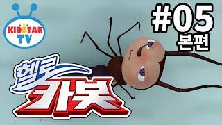 [헬로카봇 - 풀HD] 5화 모기와의 전쟁