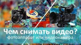 Чем снимать видео - фотоаппаратом или видеокамерой?(Постоянный спор между приверженцами фотоаппаратов и видеокамер - что из них лучше снимает видео. И фотоапп..., 2015-08-07T09:12:24.000Z)