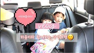 유현이와 하윤이가 함께한 담양메타펜션 여행