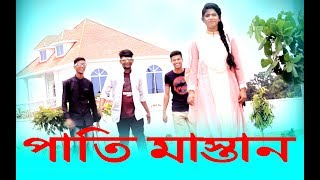 bangla funny video  2017 ( Pati mastan ) in Faporbazz tv