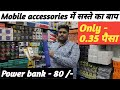 Mobile accessories सबसे सस्ता का बाप !!  Mobile accessories wholesale market Delhi