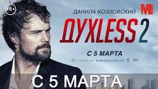 Официальный трейлер фильма «Духless 2»