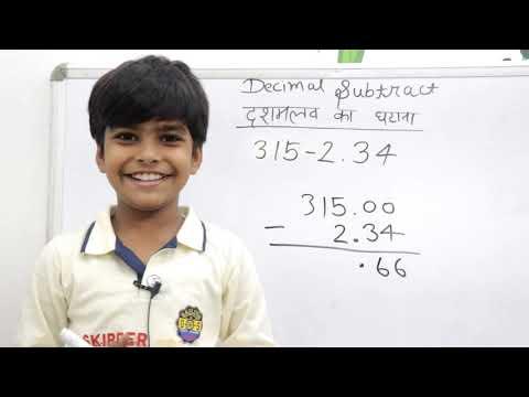 Decimal || दशमलव का घटाना  || Subtraction Of Decimal || Decimal Subtract ||