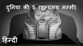 दुनिया की 5 रहस्यमय मम्मी| 5 Mysterious Mummy ever found