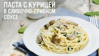 Неаполитанская паста с курицей в сливочно-грибном соусе