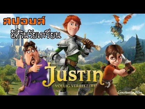เมื่อหนุ่มน้อยฝันอยากเป็นอัศวินจึงได้เป็นจริงๆ[สปอย] Justin and the Knights of Valour (2013)