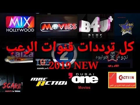 إحداثيات ورموز تردد قناة سكار تي في رعب Movies Scare Tv الجديد