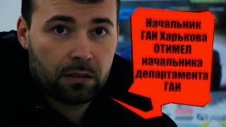 Начальник УГАИ Харькова отымел начальника департамента ГАИ