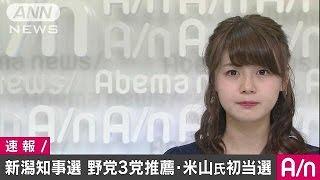 新潟県知事選挙 米山隆一氏が初当選(16/10/16) thumbnail