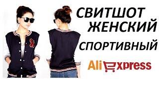 ПОКУПКИ-ЖЕНСКАЯ СПОРТИВНАЯ КОФТА-БОМБЕР #Aliexpress(ВСЕМ ПРИВЕТ !!! Меня зовут Елена (Helen Cher) Мой творческий канал называется ZoLushKa TV:) ССЫЛКА НА СПОРТИВНУЮ КОФТУ..., 2014-12-15T19:10:14.000Z)