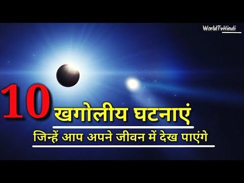 10 खगोलीय घटनाएं   10 Exciting Astronomical Events That You Will See In Your Lifetime