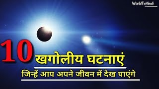 10 खगोलीय घटनाएं | 10 exciting Astronomical events that you will see in your lifetime