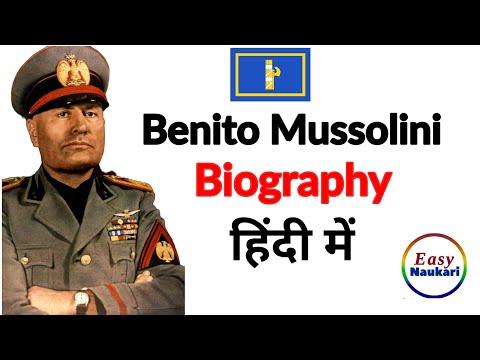 Benito Mussolini Biography,मुसोलिनीका जीवन ,इटली का तानाशाह, फाँसीवाद का जनक,