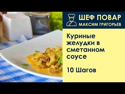 Куриные желудки в сметанном соусе . Рецепт от шеф повара Максима Григорьева
