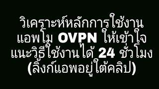 วิเคราะห์หลักการใช้งาน แอพโม OVPN ให้เข้าใจ แนะวิธีใช้งานได้ 24 ชั่วโมง (ลิ้งก์แอพอยู่ใต้คลิป)