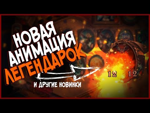 Hearthstone Обнова - Новая анимация Смертокрыла и Мага крови талноса! 💎