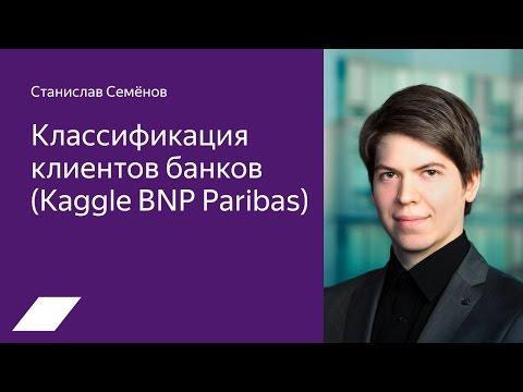 Kaggle BNP Paribas — Станислав Семенов