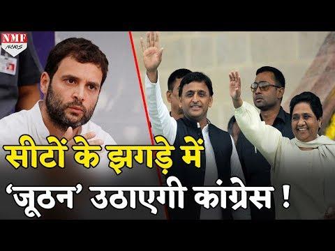 UP में SP+BSP+RLD से जो बचा 'कमजोर' Congress को वही मिलेगा !