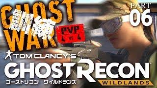 #51【TPS】【PvP】PC版GRW:PVP訓練!地雷を使いこなせ!「ゴーストリコンワイルドランズ(Ghost Recon: Wildlands)」【ゴーストウォー】60FPS