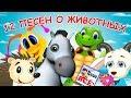 12 песен о животных Лучшие музыкальные мультики МУЛЬТКОНЦЕРТ Наше всё mp3