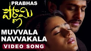 Baahubali Prabhas Pournami Songs | Muvvala Navvakala Video Song | Prabhas, Trisha | TVNXT Telugu