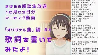 ☆虹乃まほろの雑談生放送☆2017年10月05日分☆