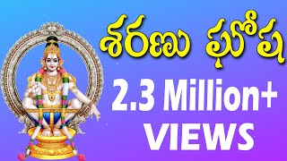 most-popular-ayyappa-song-sharanu-gousha-raju-swamy-telugu-devotional-song-biggest-hit