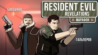 🎮 Resident Evil Revelations. Трудности перевода ;)