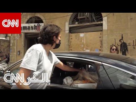 كاميرا CNN في شوارع بيروت.. هكذا تخطى اللبنانيون حدود الطوائف  - نشر قبل 2 ساعة