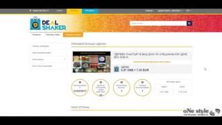 регистрация на DealShaker - бесплатная торговая площадка в интернете(, 2017-04-17T05:51:31.000Z)