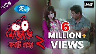Mejaj 49 2 | মেজাজ ফরটি নাইন ২ | Mosharraf Karim | Shokh | Rtv Drama Special