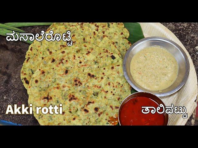 ಮಸಾಲೆರೊಟ್ಟಿ /ಅಕ್ಕಿ ರೊಟ್ಟಿ ಮಾಡುವ ಸುಲಭ ವಿಧಾನ /ಆರೋಗ್ಯಕರ ತಾಲಿಪಟ್ಟು /Healthy breakfast recipe Akki rotti