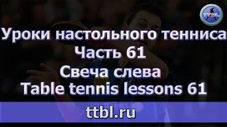 #Уроки настольного тенниса. Часть 61. Свеча слева.