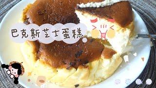 【BUBU料理】氣炸鍋日常~氣炸巴克斯芝士蛋糕