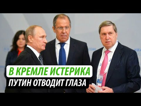 В Кремле истерика. Путин отводит глаза