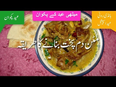 Mutton Dum Pukht Recipe in Urdu بکرا دم پخت Eid Special Recipes Pakistani | Mutton Dishes