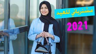 مشترياتي للعيد2021 | مشتريات مرام