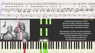 Довоенный вальс (Ноты и Видеоурок для фортепиано) (piano tutorial)
