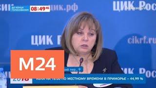 Смотреть видео Свыше 400 избирательных участков открыли в 145 государствах - Москва 24 онлайн