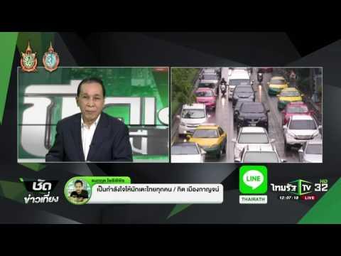 ย้อนหลัง ขีดเส้นใต้เมืองไทย : เดินหน้าแก้ปัญหาจราจรติดขัด  | 02-09-59 | ชัดข่าวเที่ยง | ThairathTV