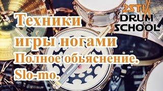 Барабанные уроки. ВСЕ ТЕХНИКИ ИГРЫ НОГАМИ. Доступно. All foot techniques. Slo-mo.