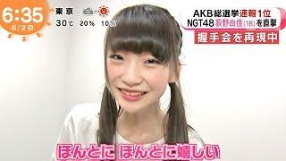 【HD 60fps】 AKB48選抜総選挙 速報1位 NGT48 荻野由佳って誰? (2017.06.02)