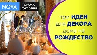 НОВОГОДНИЙ декор ✱Идеи #своими руками украшения для нового года