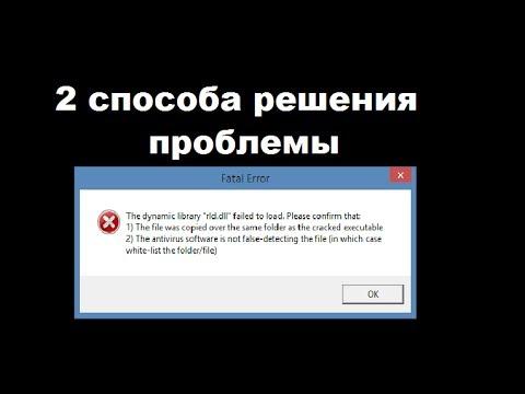 скачать для pes 2013 rld dll