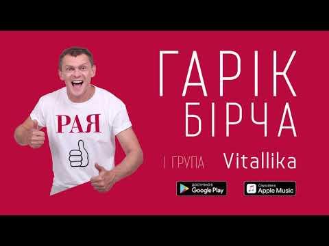 Гарік Бірча і група «Vitallika» - Рая (audio)