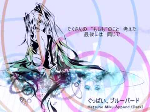 初音ミク║Hatsune Miku Append — Gubbai , blue bird + Mp3